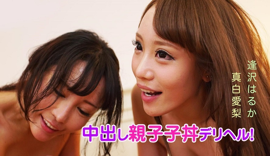 Special Training between Mother and Daughter, Aizawa Haruka, Mashiro Airi, Aug 11, 2017, 3d vr porno, HQ 1920