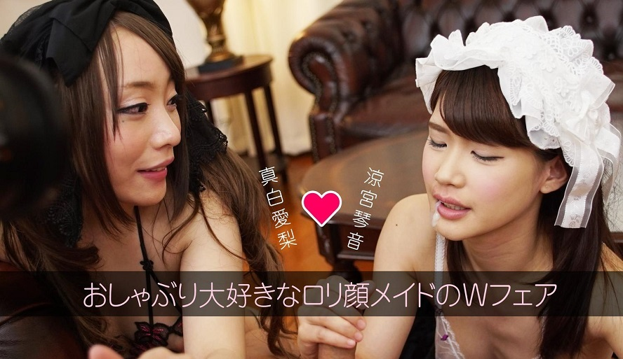 Let's Enjoy Two Japanese Maids, Mashiro Airi, Suzumiya Kotone, Aug 02, 2017, 3d vr porno, HQ 1920