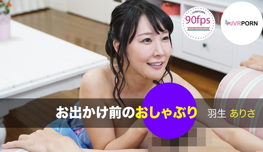 A Special Gift After Go Home, Hanyu Arisa, Dec 09, 2018, 3d vr porno, HQ 1920