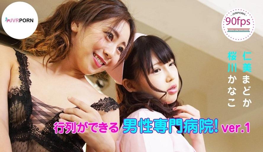 Making a Special Testing with Two Japanese Charming Nurses, Hitomi Modoka, Kanako Sakuragawa, Oct 15, 2018, 3d vr porno, HQ 1920