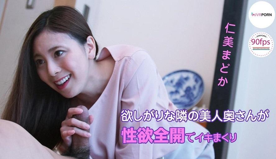 Neighbor Beauty, Hitomi Modoka, Nov 12, 2018, 3d vr porno, HQ 1920