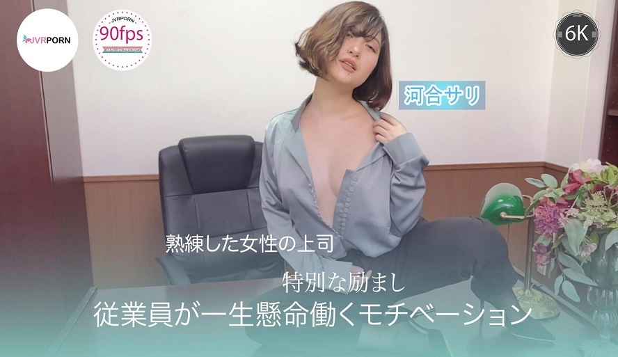 Slutty new boss encourages her employee with a different way, Sari Kawai, Nov 21, 2019, 3d vr porno, HQ 1920