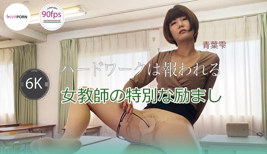 Working Hard! You will get more than you think! Shizuku Aoba, Nov 16, 2019, 3d vr porno, HQ 1920