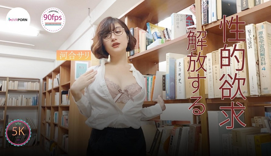 Interesting Prank in Library, Sari Kawai, Jan 17, 2020, 3d vr porno, HQ 1920