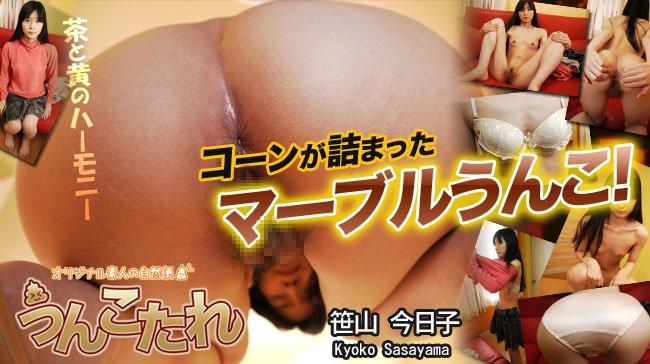 Kyoko Sasayama - Her shit all day - ki200229 (uncen) (2020 / HD 720p)