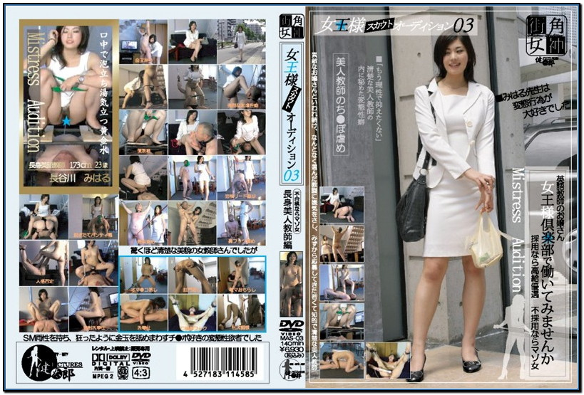 MAS-03 Queen Scout Audition 3 JAV Femdom