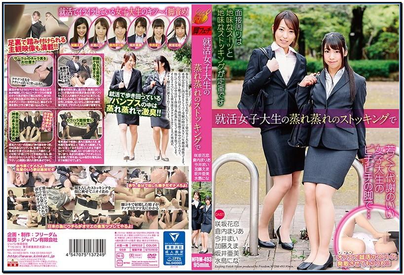 NFDM-493 Job Hunting College Girl in Hot Stockings JAV Femdom