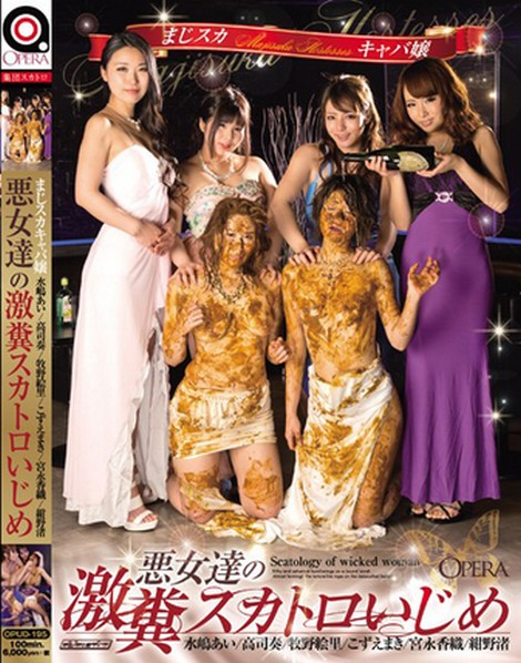 JAV Scat - Are You Shitting Me Hostess Princess? Bad Girls Go Extreme Scat Bullying - OPUD-195 [Year / FullHD Rip 1080p]