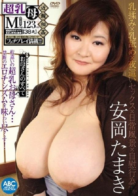 sexy tamaki boobs