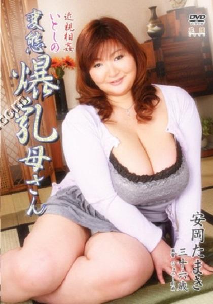 Yasuoka Tamaki (HONE-12) Incest- My Dear, Perverted, Huge-Tit Mama