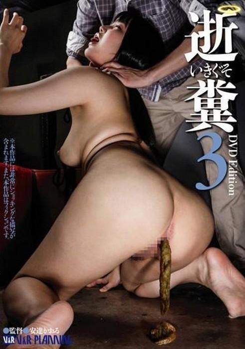 Scat - Makise Hikari - Pass Scat 3 Makise Hikari Scatology Ei Ten (VRXS-106) [V&R Planning / Year 2013]