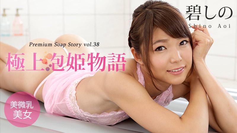 042916 147 - Shino Aoi - Mokami Bubble Story Vol.38 [1080p]