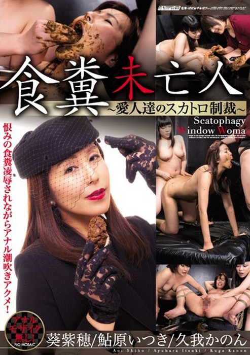 Scat - Shiho Aoi, Kanon Kuga, Itsuki Ayuhara - Scat-Eating Widow - My Lovers' Scat Punishment (OPUD-256) (Censor) [OPERA / 2017 / FullHD Rip 1080p]