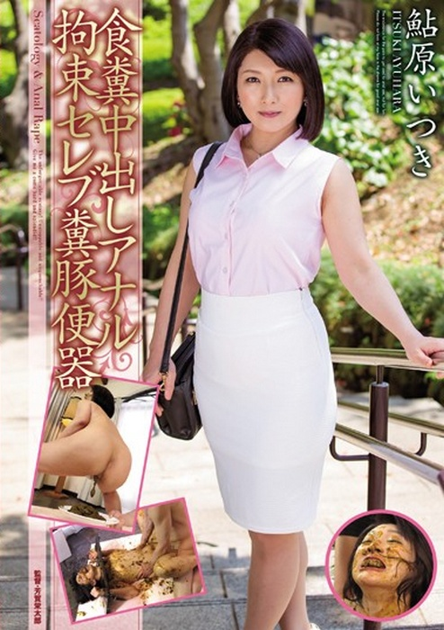 Ayuhara Itsuki - Anal Pies Coprophagy Restraint Celebrity Shit Pig Toilet Juri Ayuhara (Censor) - OPUD-227