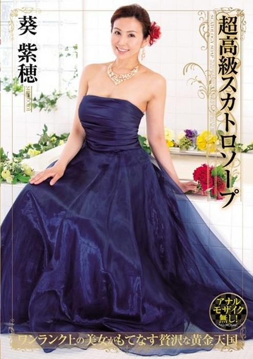 Aoi Shiho - Ultra-luxury Scat Soap Aoi MurasakiMinoru (Censor) (OPUD-229)