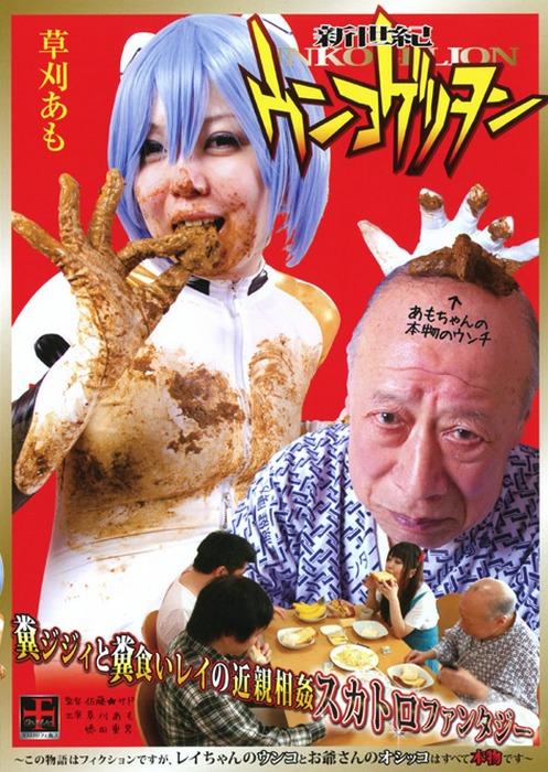 Amo Kusakari - Neon Genesis ShitGelion (Censor) (NCD-06)