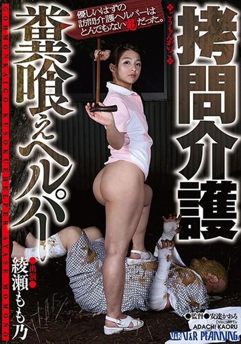 Ayase Momono - JAV Torture Nursing Care Poor Helper (VRXS - 219) (FullHD Rip 1080p)