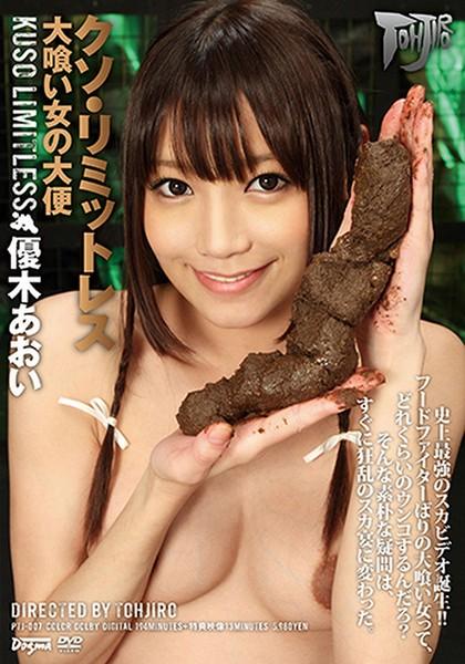 Aoi Yuuki - Limitless Shit (PTJ-007) (2012)