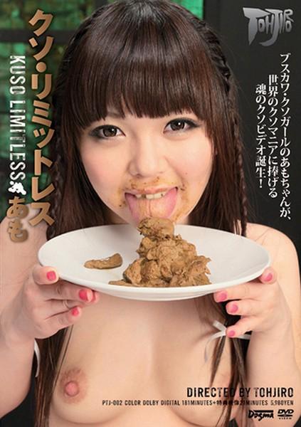 Amo Kusakari - Limitless Shit (PTJ-002) (2012)