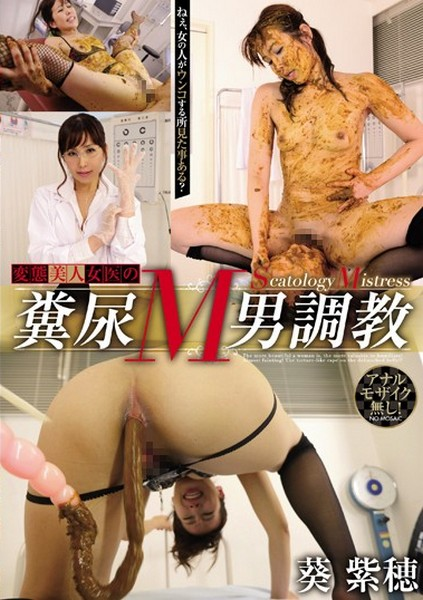 Shiho Aoi - A Perverted Beautiful Female Doctor Scat And Piss Training Session (OPUD-250)