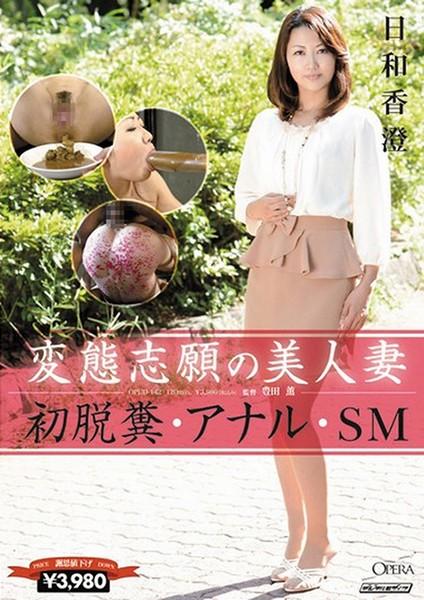Kasumi Hiyori - Beautiful Wife of Transformation Applicants - First Defecation, SM, Anal (OPUD-142)