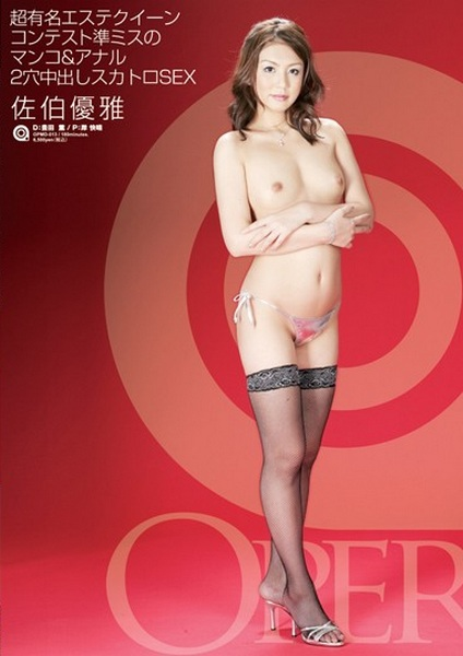 Saeki - Saeki elegance scatology SEX & anal creampie pussy holes 2 Miss Beauty Queen contest (OPMD-013)