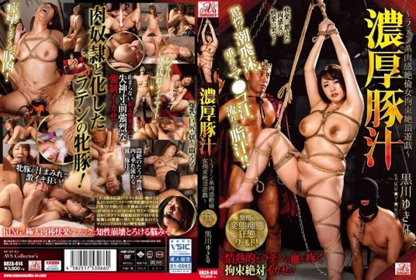 BBZA-014 Yukina Kurokawa