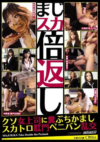 OPUD-163 - Scat Anal Strap-on Dildo Orgy Buchikamashi Shit Seriously Ska Twice Return Bitch (FullHD Rip 1080p)