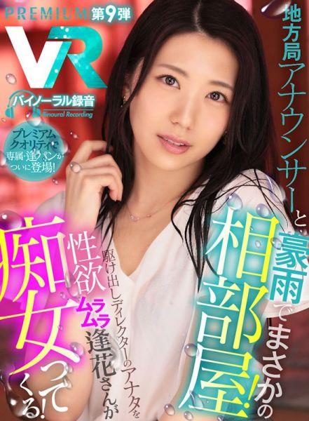 PRVR-009 B - VR Japanese Porn