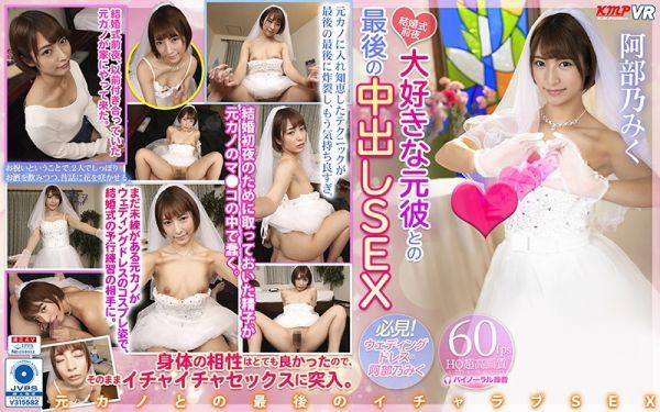 KMVR-783 A - VR Japanese Porn