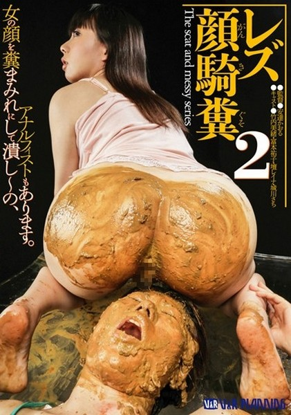 VRXS-117 - Lesbian feces face sitting domination