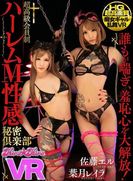 KIVR-006 B - Japan VR Porn