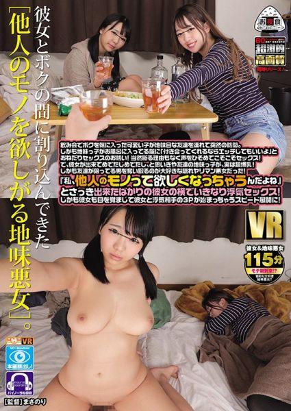 OYCVR-036 B - Japan VR Porn