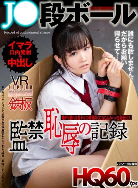 TPVR-154 B - VR Japanese Porn