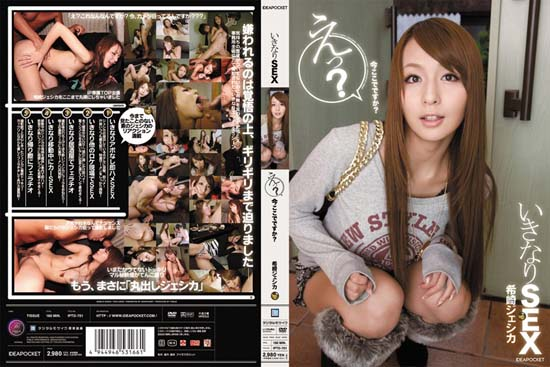 IPTD-701 Well Suddenly SEXWhat Is Here Now Jessica Saki Nozomi