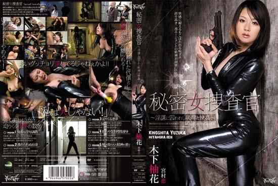 IPTD-802 Kinoshita Kan Yuzuka Coronavirus Porn Shame And Comfort To A Woman Trapped In A Secret Investigator Slutty