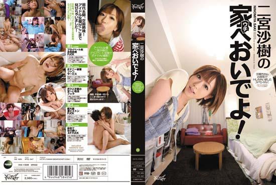 IPTD-847 Come On To The House Of Saki Ninomiya