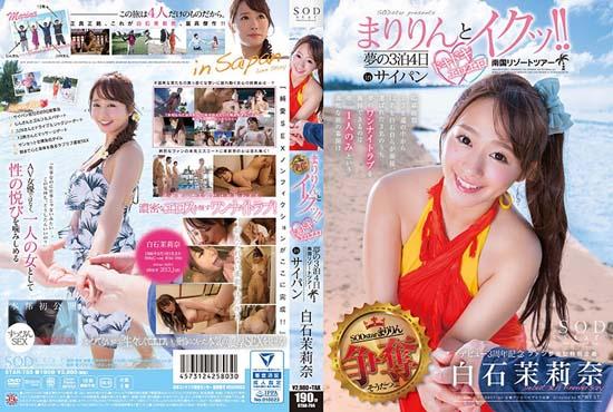 STAR-755 Mari Shiraishi Nana SODstar Presents Marilyn And Iku Dream Of 3 Nights And Four Days Pounding Erotic Tropical Resort Tours In Saipan