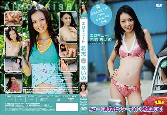 ECR-0003 Aino Kishi Erotic Cute