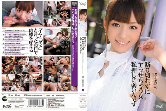 IPTD-858 Aino Kishi Is Not Weak To Push A Woman I Would Otherwise Not Be Cut To Do With