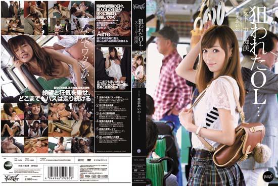 IPTD-866 Aino Kishi Pervert Stalker Was Targeted OL