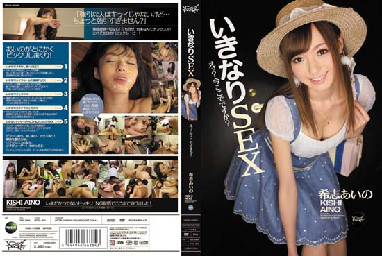 IPTD-971 Oh Suddenly SEX Are You In Here Aino Kishi