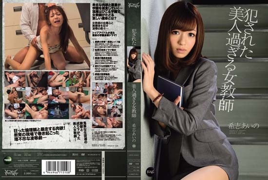 IPZ-092 Aino Kishi Just Beautiful Female Teacher Was Committed