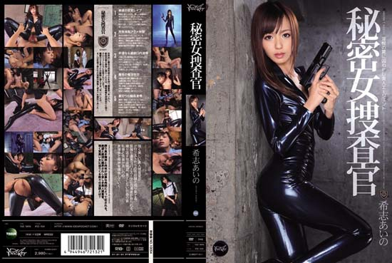 IPZ-104 Beautiful Agent Aino Kishi And Shi Caught In The Trap Of Secret Female Investigator Horny