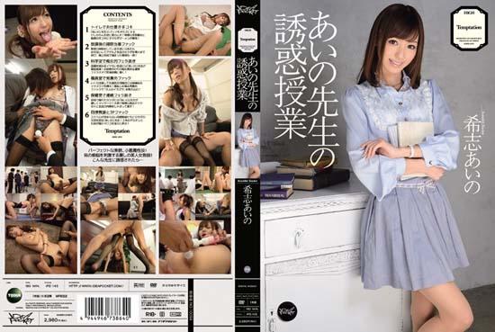 IPZ-145 Aino Kishi Temptation Class Teacher Love