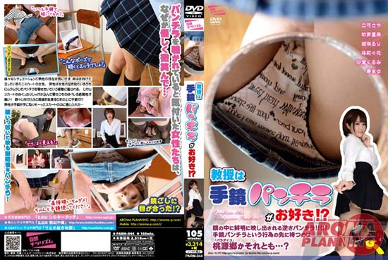 PARM-044 Hand Mirror Skirt Loves Professor