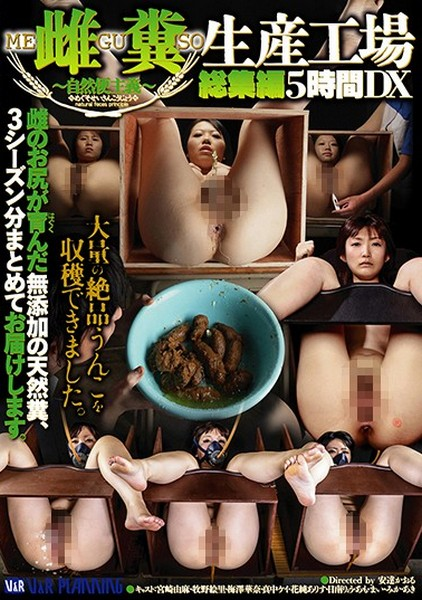 VRXS-148 - Female feces production factory