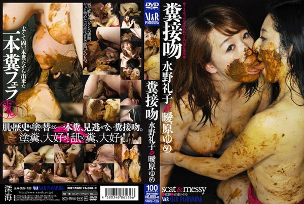 Reiko Mizuno, Yume Aihara - Shit Kiss - VRXS-129 (Year 2014)