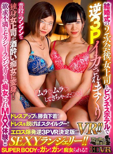 CLVR-092 B - Japan VR Porn