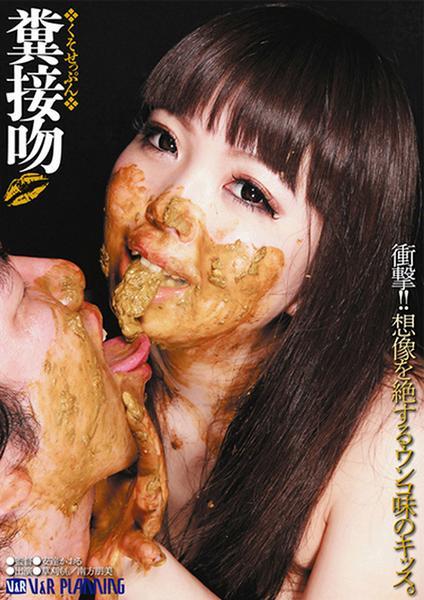 VRXS-068 - Kusakari Momo, Tomomi Minakata - Shit Kiss (Year 2012)